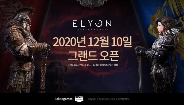 카카오게임즈-크래프톤 기대작 '엘리온', 12월 10일 서비스 오픈