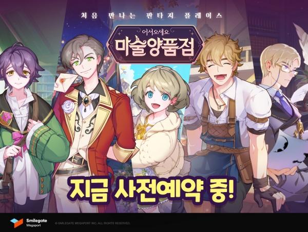 스마일게이트 '마술양품점', 사전예약자 50만 '대박 예감'