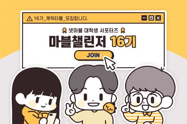 넷마블, 대학생 서포터즈 '마블챌린저' 16기 모집