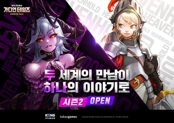 카카오게임즈 '가디언 테일즈', 신규 영웅 '마왕 리리스' 업데이트