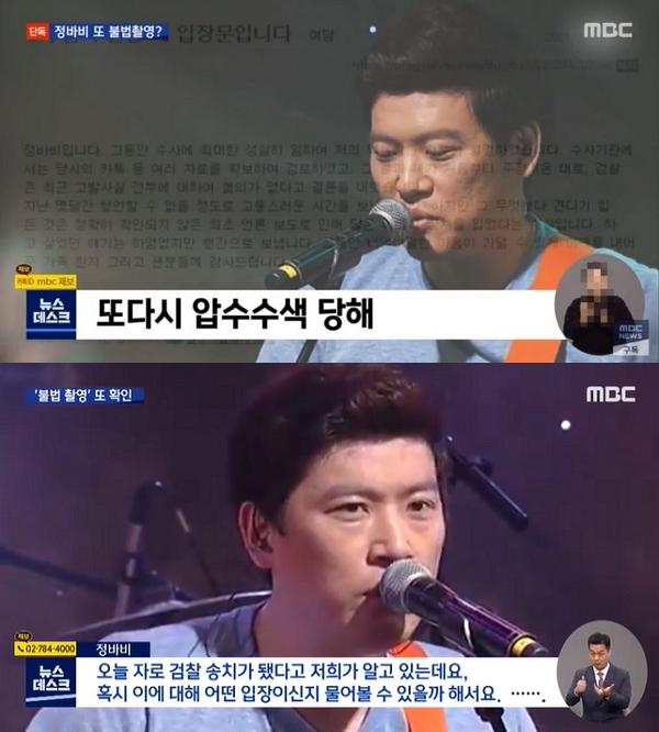 '검찰 재송치' 정바비, '불법 촬영 영상' 무더기 확보