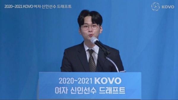 2020-2021 KOVO 여자 신인선수 드래프트 진행을 맡은 이호근 아나운서.