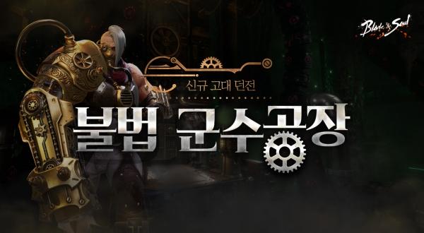 엔씨소프트 '블레이드 & 소울', 신규 던전 '불법 군수공장' 업데이트